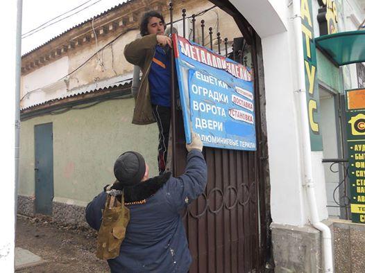 В Керчи осуществляется мониторинг наружной рекламы