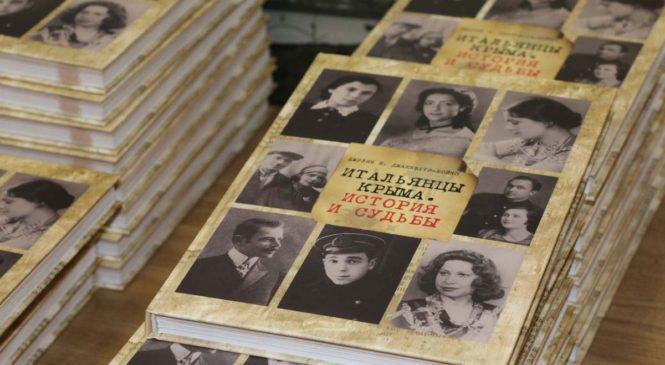 В горсовете прошла презентация книги «Итальянцы Крыма. История и судьбы»