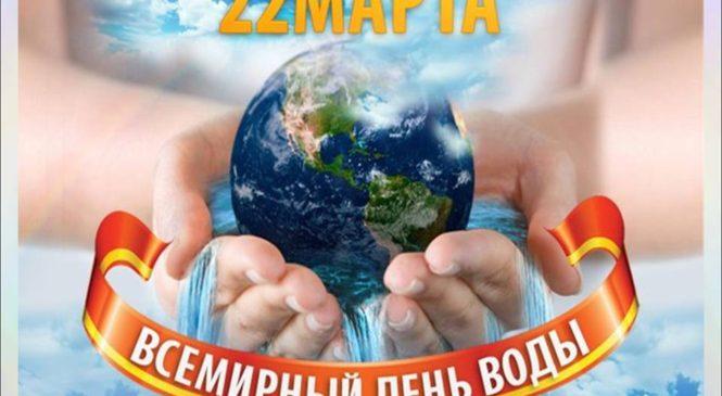 22 марта — Всемирный день водных ресурсов