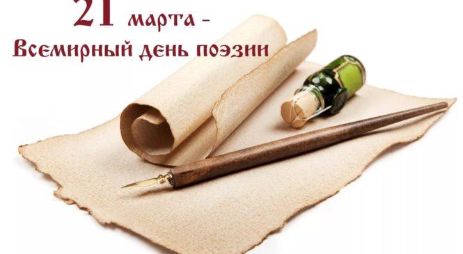 21 марта — Всемирный день поэзии