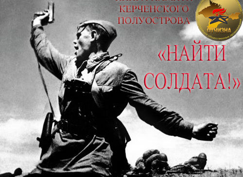 Акция «Найти солдата!»