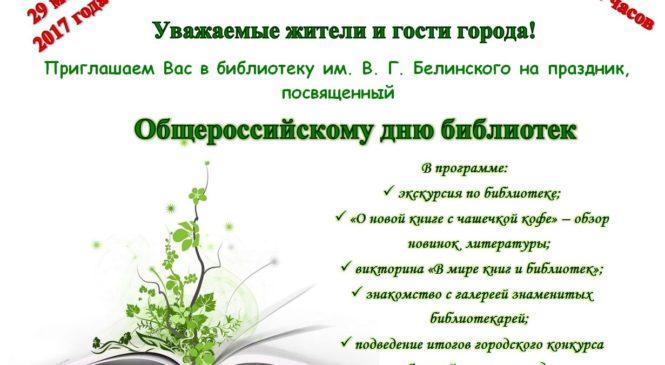29 мая в 11 часов в Керчи отметят Общероссийский день библиотек