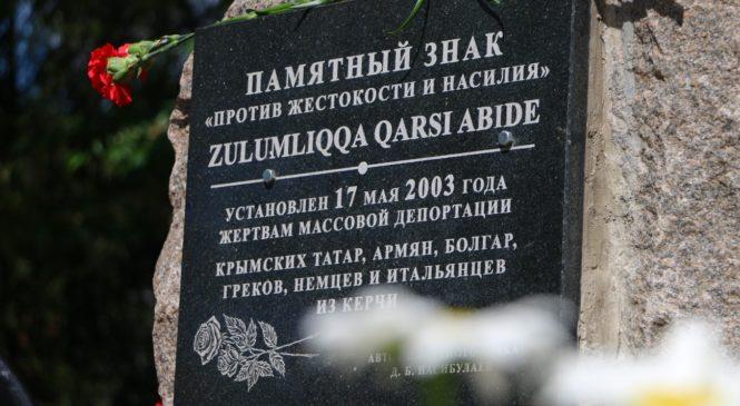 В Керчи почтили память депортированных народов