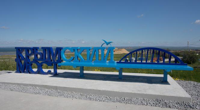 Строители Керченского моста установили скамейку с видом на стройку века