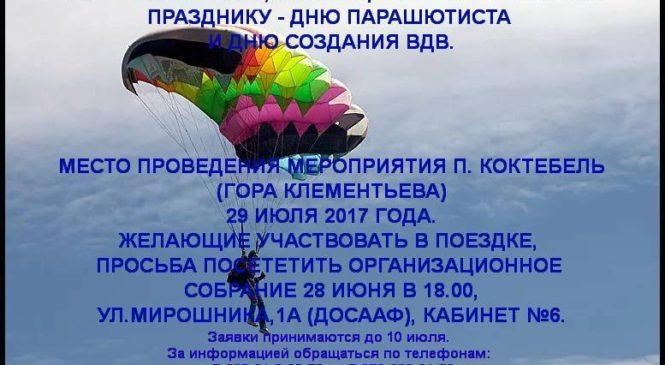Спортивно-массовое и культурное мероприятие «Мы любим небо»