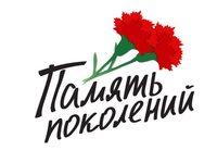 В поддержку благотворительного фонда «Память поколений»