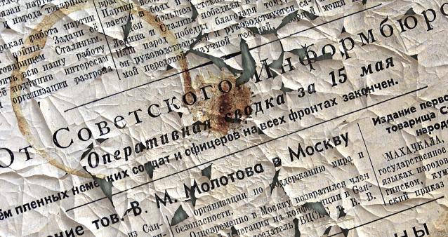 21 июня состоится мероприятие «От Советского информбюро»