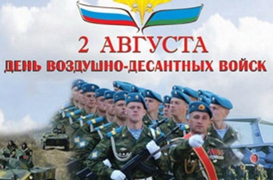 Десантники Керчи приглашают 2 августа отметить День ВДВ