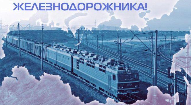 6 августа — День железнодорожника