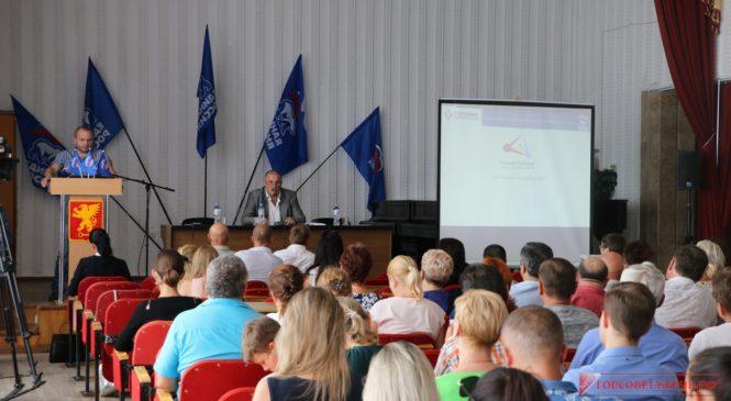 В Керчи «Единая Россия» презентовала федеральные партийные проекты социальной направленности
