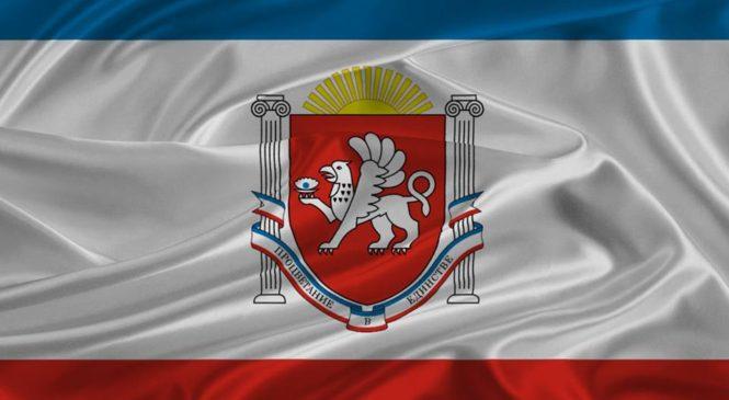 24 сентября — День Государственного герба и Государственного флага Республики Крым!