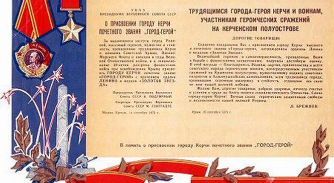 14 сентября Керчь отмечает годовщину присвоения городу почетного звания города-героя
