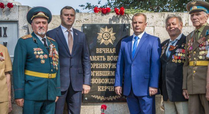 На Воинском кладбище Керчи открыли Памятную плиту в честь воинов-оренбуржцев, павших в боях при освобождении Керчи