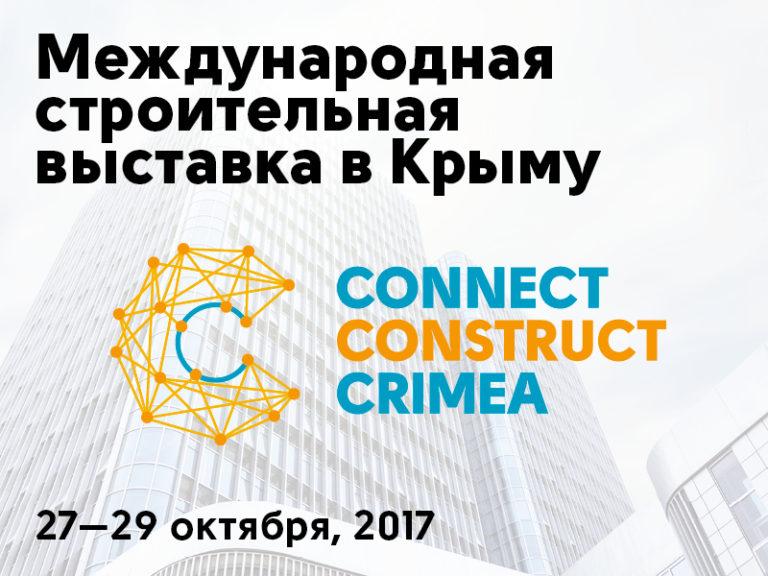 В Крыму пройдет Международная строительная выставка CONNECT CONSTRUCT CRIMEA