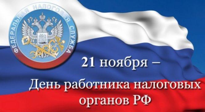 21 ноября — День работников налоговых органов Российской Федерации