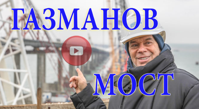 Олег Газманов встретился со строителями Крымского моста (ВИДЕО)