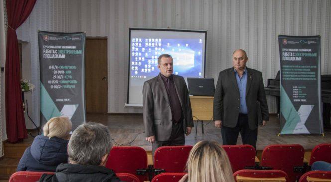 Для керченских предпринимателей проводят курсы повышения квалификации