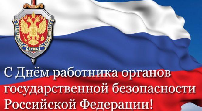 20 декабря — День работника органов федеральной службы безопасности Российской Федерации