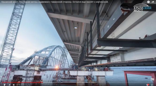 Строители Крымского моста соединят автомобильными пролётами два берега к концу года