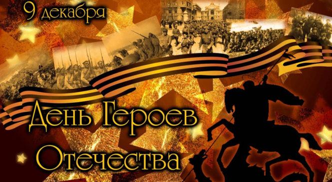 9 Декабря — День Героя Отечества