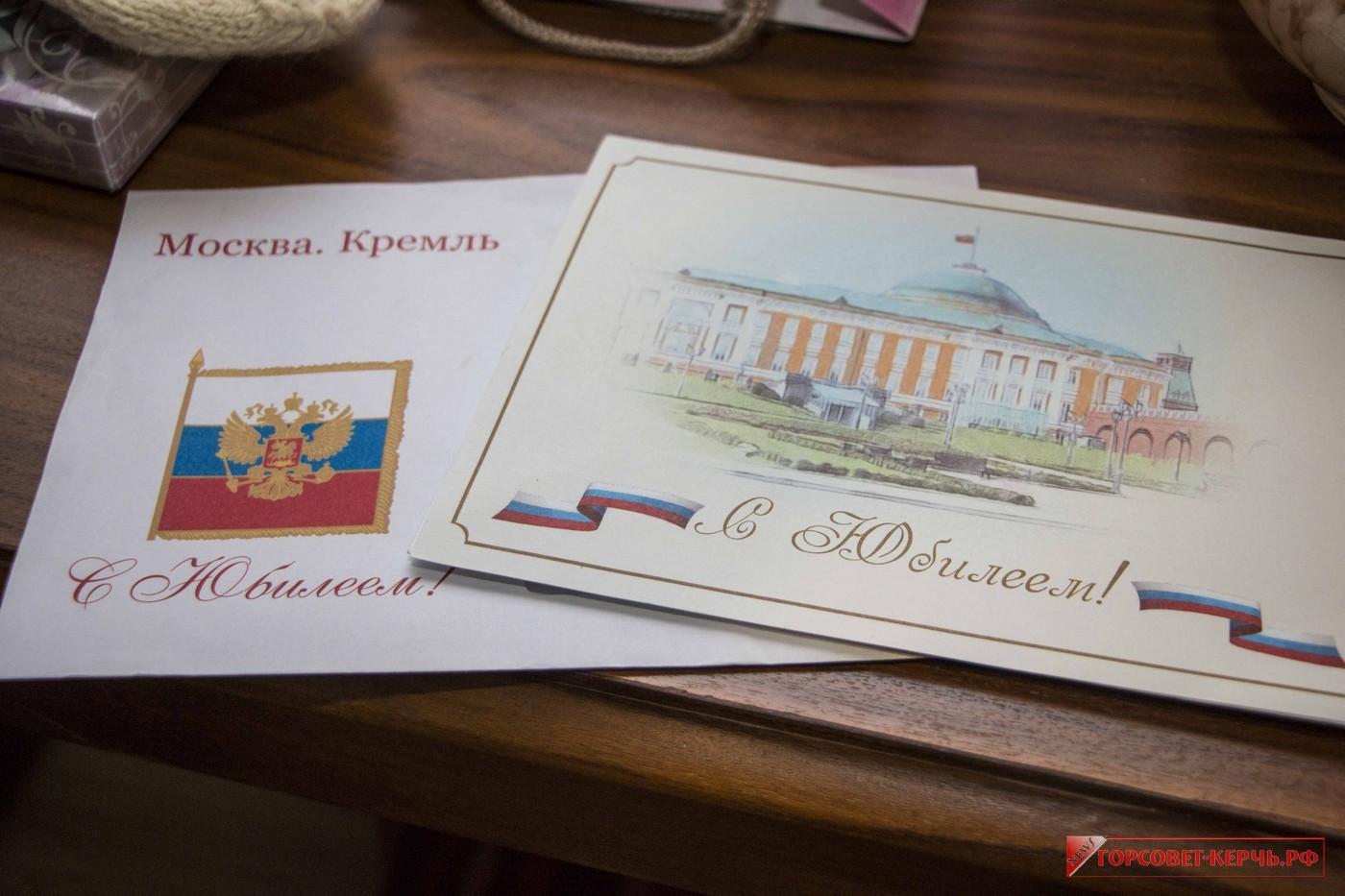 Персональные поздравления президента 90