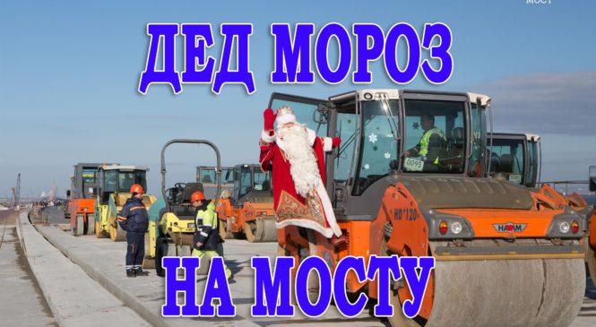 Дед Мороз прошел по Крымскому мосту 9 декабря (ВИДЕО)