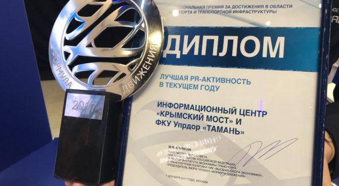 Участники строительства моста в Крым отмечены Национальной премией «Формула движения»