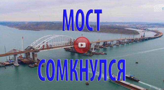 Завершено сооружение пролетов Крымского моста под автодорогу (ВИДЕО)