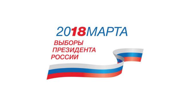 18 марта 2018 года выборы президента! Важен каждый голос!