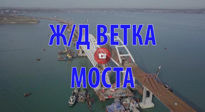 Строительство железной дороги по Крымскому мосту выйдет на пиковую мощность в 2018 году (ВИДЕО)