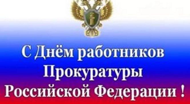 12 января — День работника прокуратуры