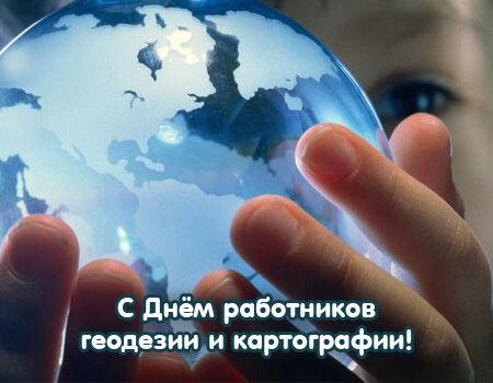 11 марта — день работников геодезии и картографии