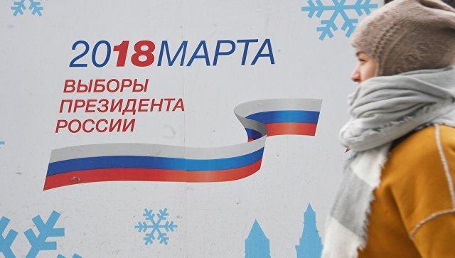 Наблюдатель на выборах Президента РФ 2018