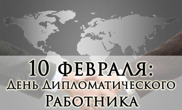 10 февраля — День дипломатического работника