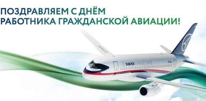 9 февраля – День Гражданской Авиации