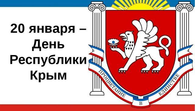 20 января — День Республики Крым