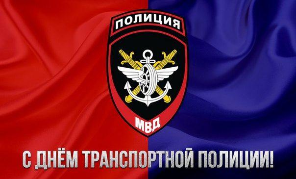 18 февраля — День транспортной полиции России