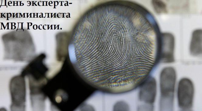 1 марта — День эксперта-криминалиста МВД России