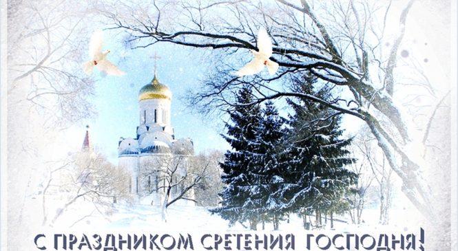 15 февраля – праздник Сретение Господне