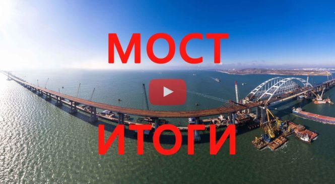 Крымский мост: два года строительства в цифрах и фактах (ВИДЕО)