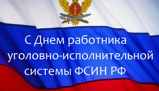 12 марта —  День работника уголовно-исполнительной системы России