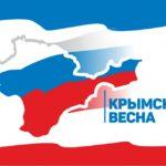 16 марта – День общекрымского референдума 2014 года