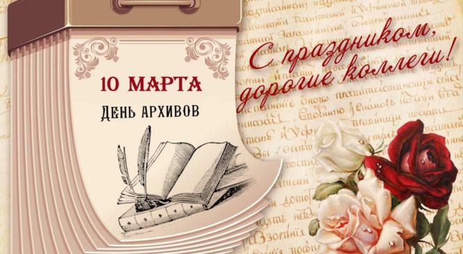 10 марта – день архива России