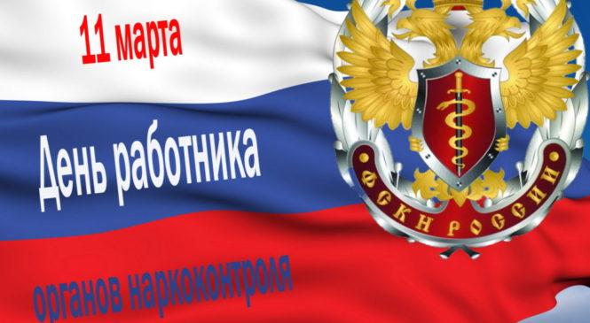 Сегодня — День службы наркоконтроля Российской Федерации