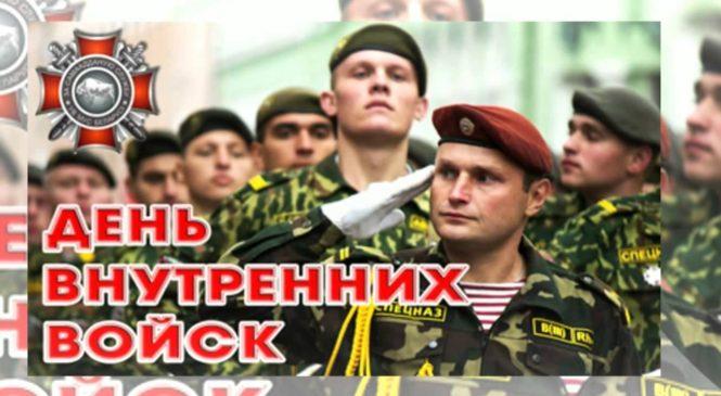 Сегодня День внутренних войск МВД России
