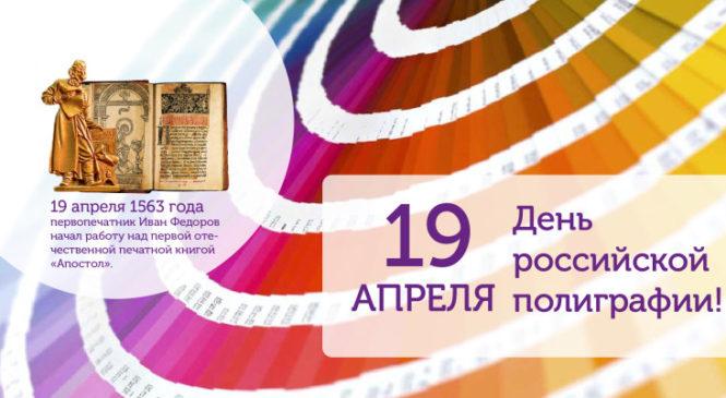 Сегодня День российской полиграфии