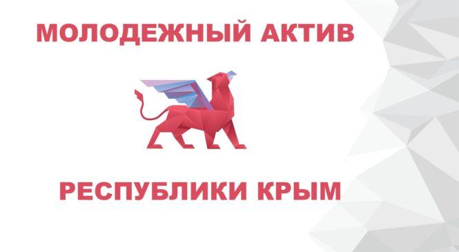 Продолжается конкурсный отбор в Молодежный актив Республики Крым