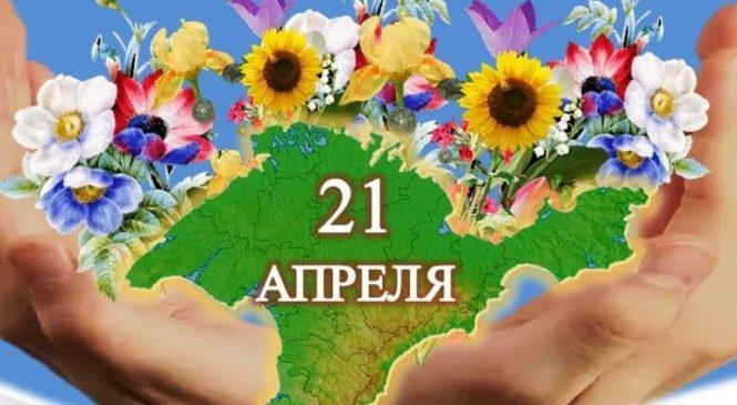 21 апреля — День возрождения реабилитированных народов Крыма