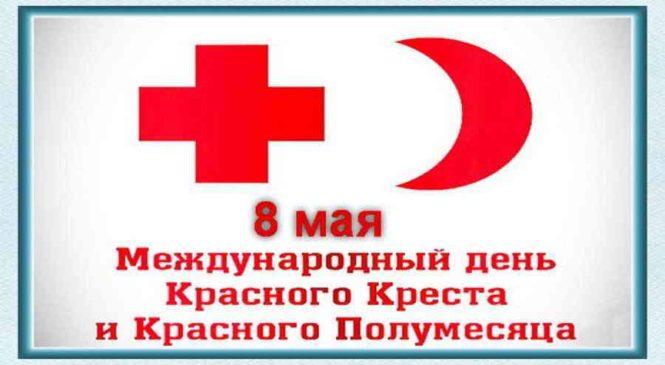 8 мая — Всемирный день Красного Креста и Красного Полумесяца