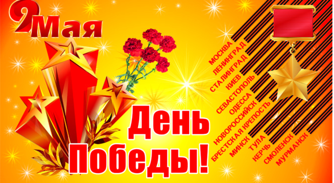 9 мая! С Днем Победы!